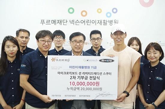 마이크로킥보드 션 에디션 판매금 일부인 1천만 원을 기부한 (주)지오인포테크 이노베이션