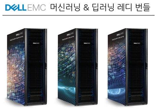 델 EMC, HPC 전용 서버와 머신러닝 솔루션 패키지로 기업들의 AI 역량