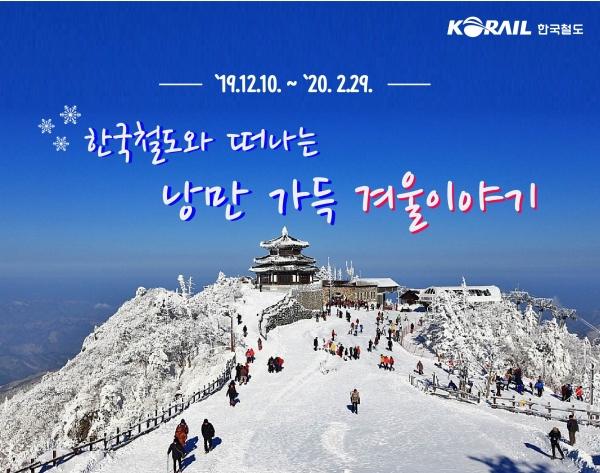 사진 = 한국철도 기차로 떠나는 '낭만 가득 겨울이야기'